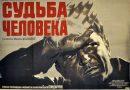 "Фильм ""Судьба человека"""