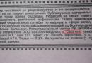 Правда ли, что «Урюпинская правда» теперь печатается не в Урюпинске?