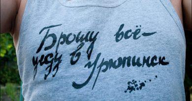 Собираем анекдоты про Урюпинск
