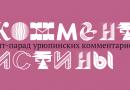 Цирюльня, кастрюли и современные казачки