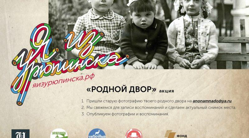 Детство в Урюпинске – прекрасная пора!